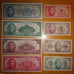 Rare-Guangdong-Kwangtung-Province-Bank-Banknote-8-Pcs-1949-AU-UNC