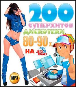 200-80-90-MP3