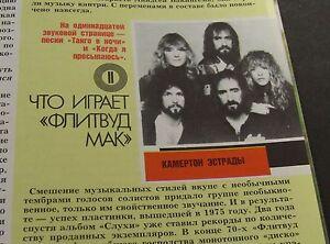 FLEETWOOD MAC,Duke Ellington,A.VARLAMOV,Josef Stalin KRUGOZOR 1989 - Poland, Polska - Zwroty są przyjmowane - Poland, Polska