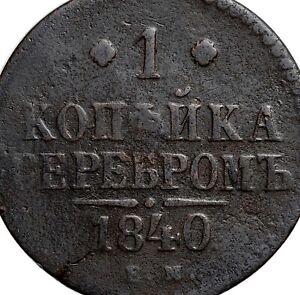 Russia Russian Empire 1 kopeck 1840 EM Copper Coin Nickolas I #10215