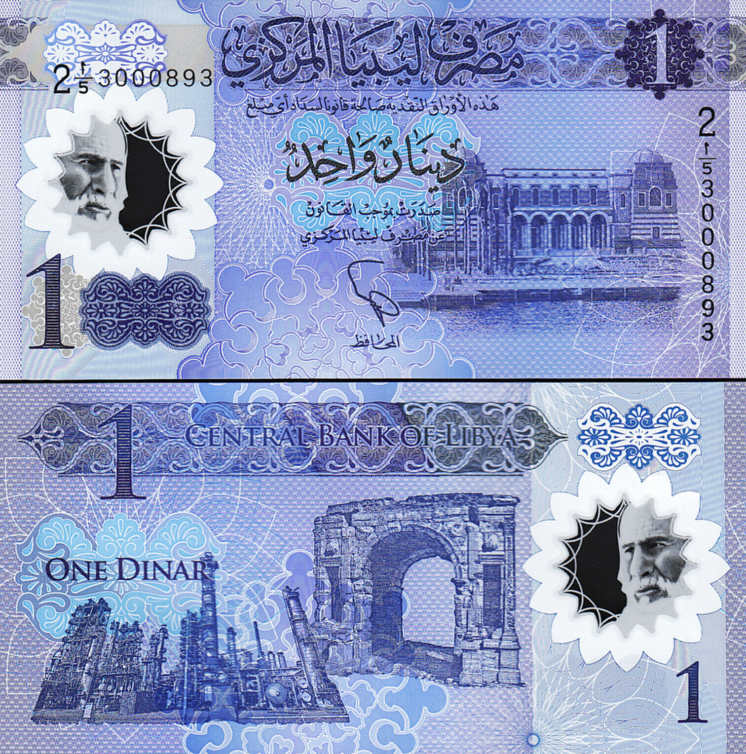 Commemorative 1 Dinar Polymer Banknote