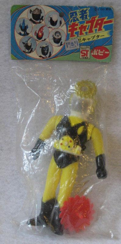 Vintage Popy NINJA KYAPTOR vinyl figure toy Gelb Japan sofubi Japanese SEALED