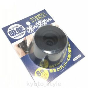 JAPAN-HOBBY-TOOL-JHT9520-sucker-suction-cup-opener-lens-maintenance-too-JAPAN