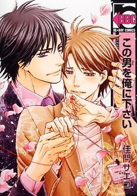 Kono Otoko wo Ore ni Kudasai YAOI Manga Japanese / KAMON Saeko