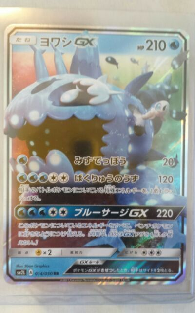 Wishiwashi gx sm2l pokemon card rare japanese 014/050 RR NM/M