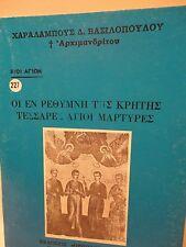 Greek Orthodox Book of Saint Aggelis Manuel George Nick - 1 oz Olibanum - Livani