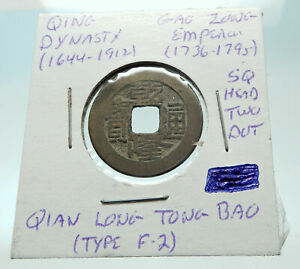 1736AD-CHINESE-Qing-Dynasty-Genuine-Antique-GAO-ZONG-Cash-Coin-of-CHINA-i75793