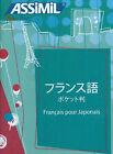 Francais pour Japonais by Assimil (Mixed media product, 2007)