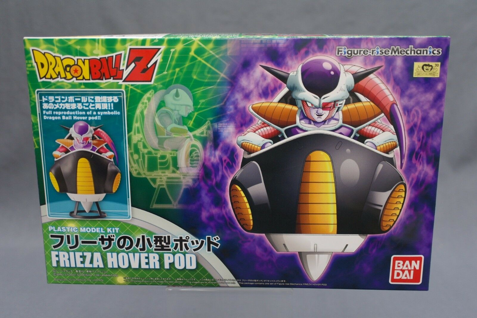 Figure-rise Mechanics Freezer Frieza's Small Pod Model Kit Dragon Ball Z Bandai