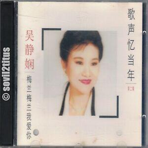 CD-Wu-Jing-Xian-4688