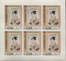 Ras Al Khaimah UAE Souvenir Air Mail Stamp Sheet # Geisha Playing Flute