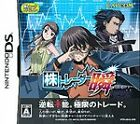 Kabu Trader Shun (Nintendo DS, 2007) - Japanese Version