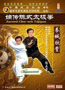 Chen-Zhenglei-Style-Tai-Chi-Taichi-Pugilism-and-Weapon-Boxing-Appreciation-3DVDs