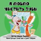 I Love to Brush My Teeth: Russian Edition by Shelley Admont (Paperback / softback, 2014)