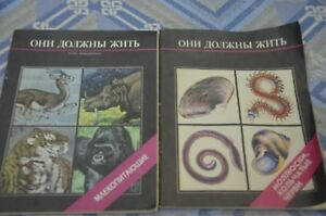 1983 lot of 2 books of the ussr animals should live in