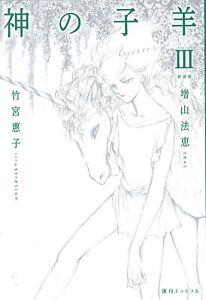 Keiko-Takemiya-Agnus-Dei-3-Japanese-Book-2018-330pages-50th-anniversary