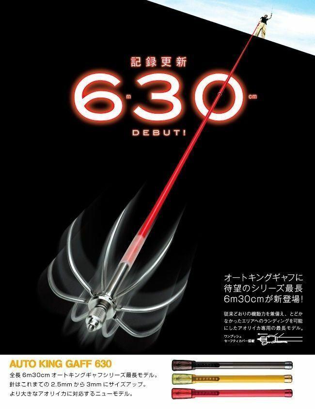 Daiich Seiko Auto King Gaff 630 6.3m # Gunmeta für Kalmar, Octopus von Japan F/S