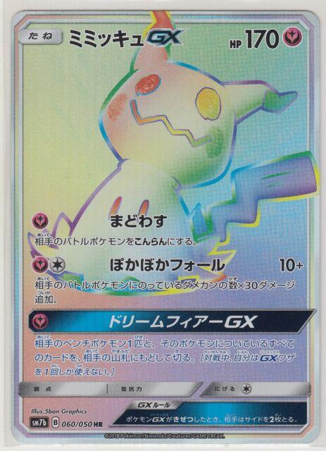 SR 053-050-SM7B-B Japanese Pokemon Card Alolan Ninetales GX