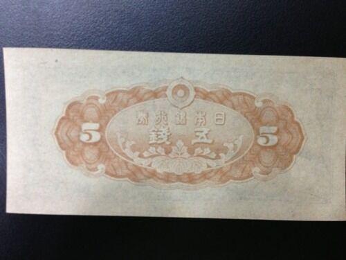 Japan 5 Sen Banknote 1944 Very Nice Condition