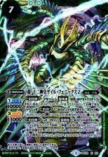 Battle Spirits BS39-X01 ultra-Juniji 39 series Junijin imperial ed Chapter 5