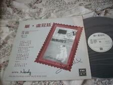 a941981 Lowell Lo 盧冠廷 1990 HK DJ LP Promo Single  願