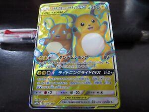 Pokemon-Karte-sm10a-056-054-Raichu-amp-alolan-Raichu-GX-SR-GG-Ende-Japanisch