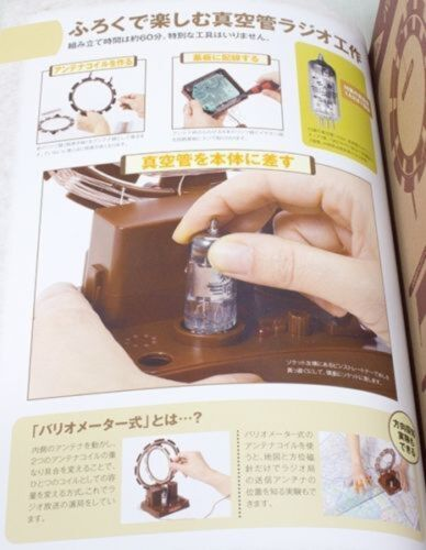Gakken Otona no Kagaku Variometer type Vacuum Tube Radio Building Science kit