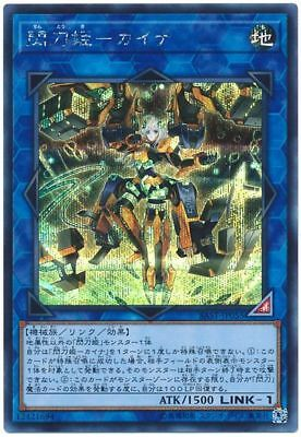 Yu-Gi-Oh! Sky Striker Ace Kaina  SAST-JP055 20th Secret Japan