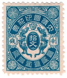 I-B-China-Revenue-Duty-Stamp-2-Double-Dragon