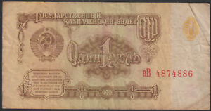 RUSSIA-BANK-NOTE-1961-1R-FOLDED-NO-TEAR-NO-HOLE-SIZE-10-3CMX5-3CM