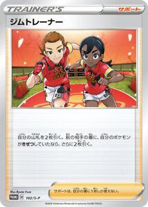Pokemon Card Gym Trainer 102//S-P Japanese Japan PROMO UNUSED