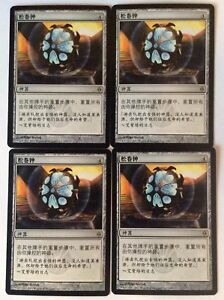 4-Chinese-New-Phyrexia-zurueckfahren-Uhr-selten-MtG-Magic-the-Gathering-NM-Mint