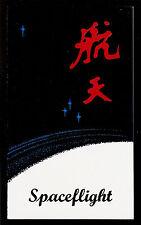 FIRST DAY SOUVENIR FOLDER China PRC T.108 Spaceflight 1986