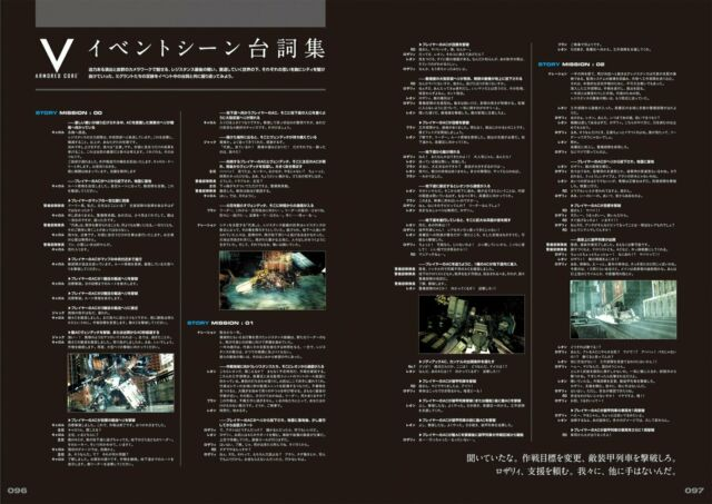 """JAPAN Armored Core V Official Material Collection /""""the FACT/"""""""