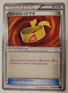 Muscle-Bande-057-060-Japonais-Pokemon-XY1-BUY2GET1FREE