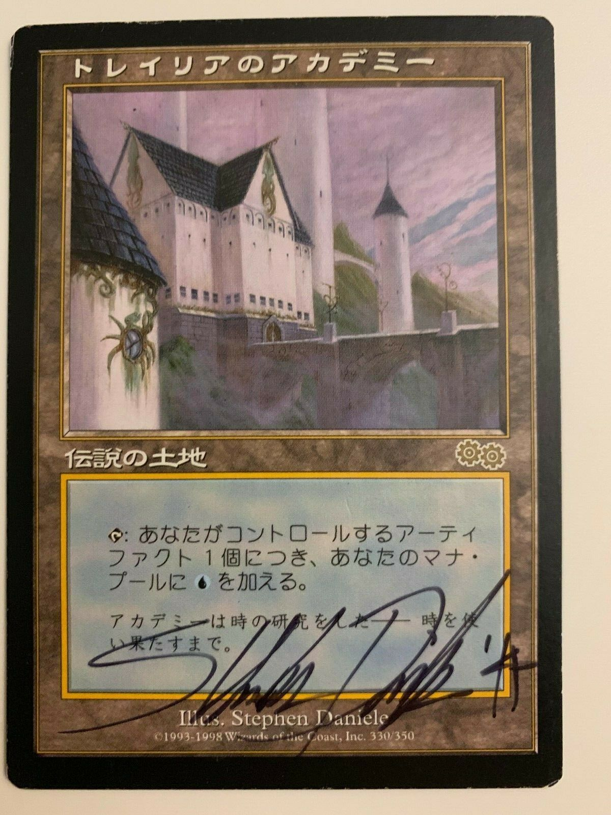 Mtg magic the gathering  tolarian akademie - japanisch - urzas saga unterzeichnet.