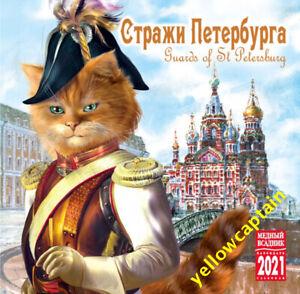 2021-Guards-of-Saint-Petersburg-cats-uniforms-Russian-wall-calendar