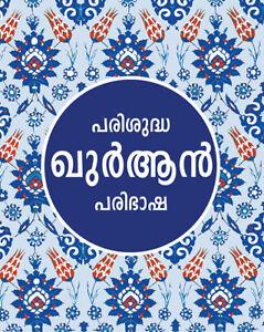 Details about MALAYALAM: Malayalam Translation of the Quran - Goodword (PB)