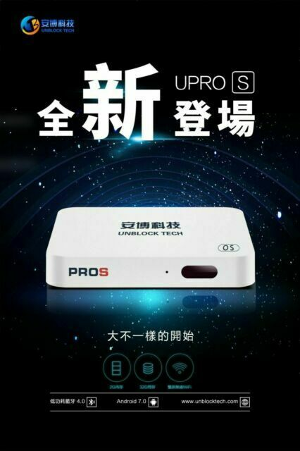 Unblock Tech Pros Gen7 TV Box 安博盒子第七代