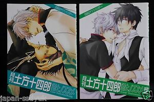 JAPAN-manga-Gin-Tama-Gintoki-Hijikata-Gekkan-Ginhiji-no-Susume-1-2-set