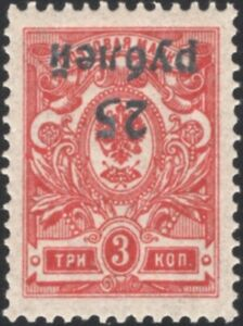 SOUTH-RUSSIA-1918-20-Ekaterinodar-28a-Inverted-Mint