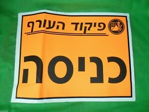 Idf-Zahal-Israel-Home-Front-Command-Entrance-Signage-Sticker-Sign-Military-Army