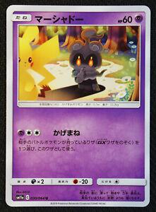 POKEMON JAPANESE CARD RARE HOLO CARTE sm9a C 020//055 R Marshadow OCG JAPAN NM