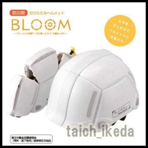 TOYO Safety Hard Hat for disaster prevention folding helmet from Japan