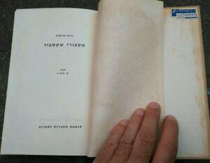 1950-LIBRO-ILLUSTRATO-IN-LINGUA-EBRAICA-HEBREW-LANGUAGE