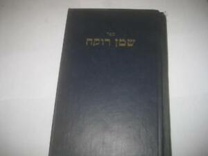 SHEMEN-ROKEACH-on-Aggadah-by-R-MOSHE-ROKEACH-Kabbalah-039