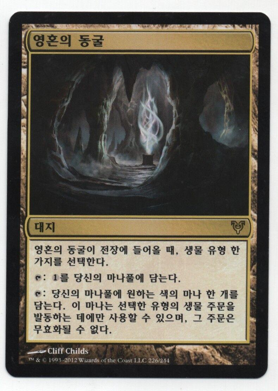 Cavern Cavern Cavern of Souls Avacyn Restored MTG Korean NM- 39db5a