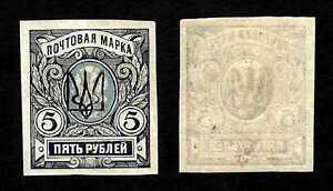 Ukraine-1918-Kharkiv-Type-2-Trident-Ovpt-sur-la-Russie-5r-imperf-expertised-neuf-sans-charniere