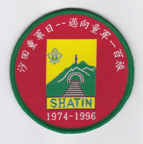 SCOUTS OF HONG KONG HK SHATIN DISTRICT SCOUT 22ND ANNIVERSARY BADGE