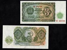 BANCONOTA BULGARIA 3 AEBA 1951 UNC FIOR DI STAMPA BANKNOTE FALCE E MARTELLO
